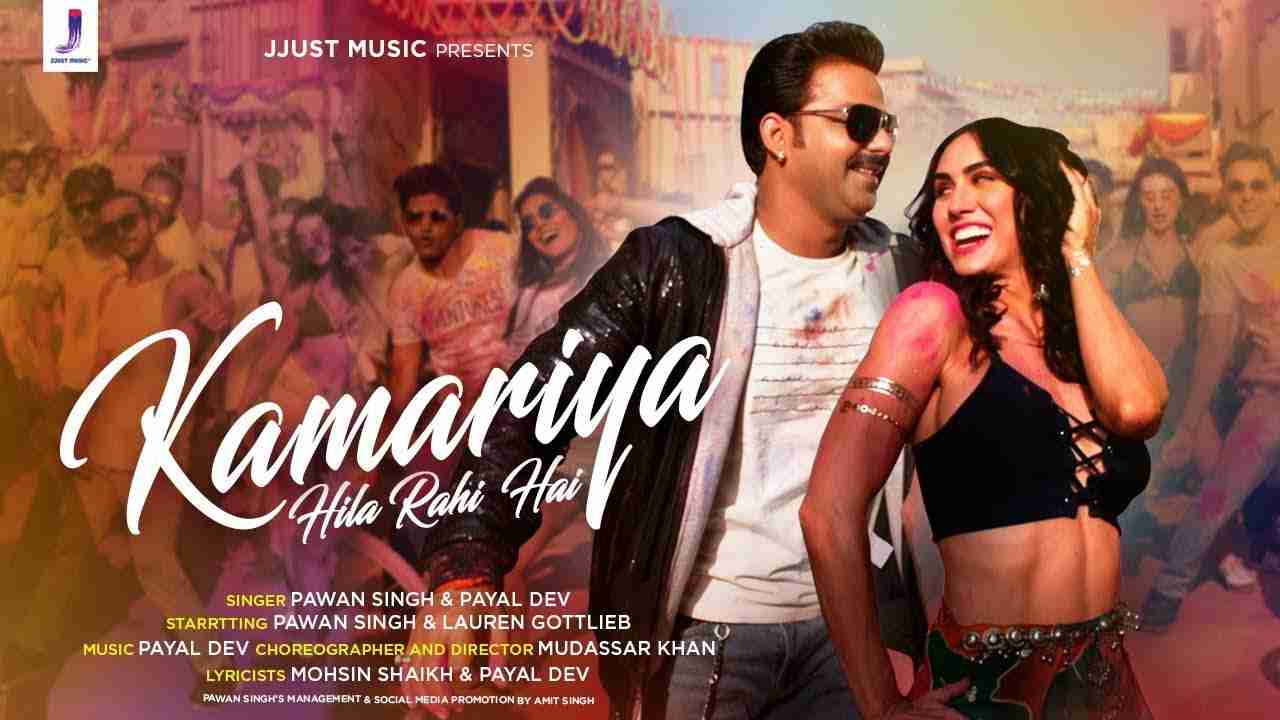 Kamariya Hila Rahi Hai Lyrics in Hindi & English | Pawan Singh | Lauren G | Payal Dev