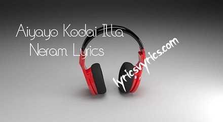 Aiyayo Kodai Illa Neram Lyrics in Tamil & English | Lyricsvyrics